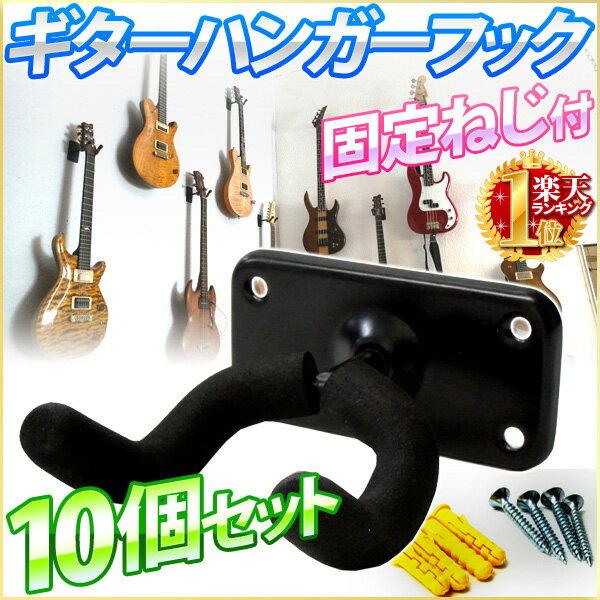 ギター スタンド ハンガー 10個セット 壁 壁掛け フック ホルダー 固定 エレキギター ベース 収納 コレクション ディスプレイ ネジ固定 ネック