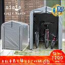 サイクルハウス アルミ 4台 土地/コンクリート 固定用 ペグ付き 送料無料 サイクルガレージ サイクルポート 雨よけ 雪…