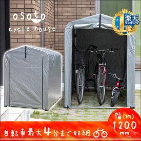 サイクルハウス アルミ 4台 土地/コンクリート 固定用 ペグ付き 送料無料 サイクルガレージ サイクルポート 雨よけ 雪よけ UVカット おしゃれ 屋根 自転車 収納 自転車収納