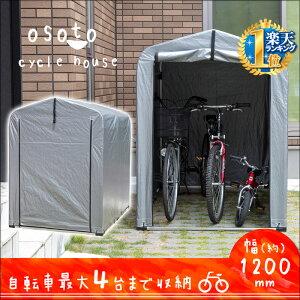サイクルハウス アルミ 4台 土地/コンクリート 固定用 ペグ付き 送料無料 サイクルガレージ サイクルポート 雨よけ 雪よけ UVカット 自転車 バイク 置き場 おしゃれ 屋根 自転車 収納 自転車