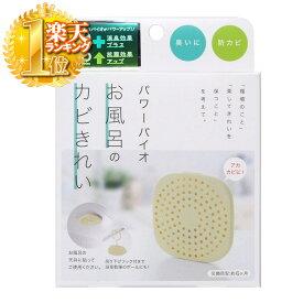 コジット パワーバイオ お風呂のカビきれい 日本製 バイオ お風呂 お風呂用 カビ 防カビ カビ対策 カビ防止 カビきれい おフロ 風呂 フロ 掃除