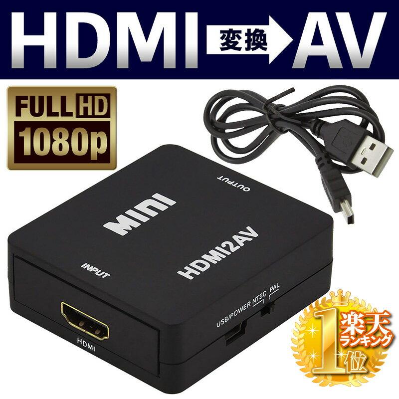 HDMI 変換 送料無料 2AV RCA コンポジット 黒 USB電源ケーブル テレビ ゲーム アナログ変換 変換ケーブル USB PS2 PS3 変換 映像 音声 出力 入力 変換機 コンバーター 小型 HDMI変換 3色ケーブル 音楽 スマホ ブラック