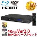 【 店内ほぼ全品最大P20倍 6/25 20:00〜23:59 】4K対応 HDMIケーブル おまけ ブルーレイプレイヤー HDMI端子搭載 DVD…