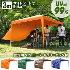 タープテント 3m サイドシート 付き ベンチレーション テント タープ UVカット 高さ調節可能 大型 300cm 横幕 収納袋 付き 持ち運びケース ワンタッチ ワンタッチテント 紫外線 紫外線カット 本体 日除け 日よけ 3m×3m 送料無料 日除け 日よけ 大型テント 目隠し
