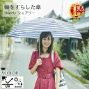 傘 晴雨兼用 Sharely 軸をずらした傘 折りたたみ傘 シンプル 男女兼用 シェアリー かさ 雨傘 日傘 アンブレラ UV対策 …