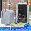 サイクルハウス アルミ 3台 土地/コンクリート 固定用 ペグ付き 送料無料 サイクルガレージ サイクルポート 雨よけ 雪…