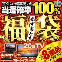 DVDプレーヤー TV ブルーレイプレーヤー どれか1台が必ず入る【 福袋 2020 】ポータブルDVDプレーヤー テレビ ブルー…