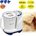 精米機 サタケ 5合 新米 玄米 発芽米 もち米 ぬか米 コンパクト 簡単 ご飯 食事 栄養 胚芽米 キッチン キッチン家電 …