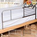 完成品 スライド ベッドガード ハイタイプ 幅95-120cm 長さ調節可能 伸縮 横伸縮 高さ45cm 長さ調節可能 介護 高齢者 …
