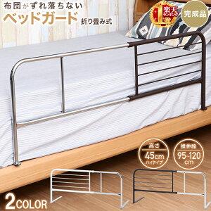 完成品 スライド ベッドガード ハイタイプ 幅95-120cm 長さ調節可能 伸縮 横伸縮 高さ45cm 長さ調節可能 介護 高齢者 安眠 ベッドフェンス サイドガード ベッドサイドガード ベッド柵 補助ガー