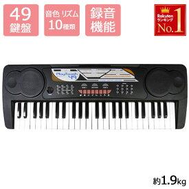 電子ピアノ キーボード 電子 ピアノ 49鍵盤 鍵盤 楽器 演奏 音楽 趣味 子供用 女の子 男の子 プレゼント 電子楽器 演奏 デジタルピアノ キッズピアノ ピアノ練習 簡単 譜面台 録音機能 演奏会 乾電池 送料無料