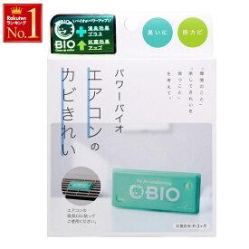 【 4個セット 】 コジット パワーバイオ 日本製 エアコンのカビきれい エアコン 掃除 バイオ BIO 防カビ カビ対策 カビ防止 抗カビ カビ 臭い 匂い ニオイ におい 対策 吸気口 送料無料