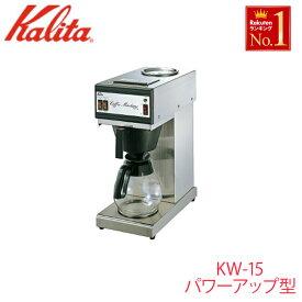 【送料無料】 カリタ Kalita 業務用 コーヒー マシン [ KW-15パワーアップ型 ] KW-15 パワーアップ型 62029 喫茶店 珈琲 コーヒー コーヒーショップ 店舗