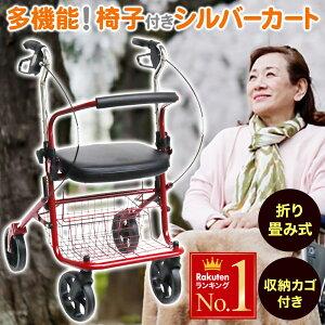 座れる シルバーカー おしゃれ 軽量 シルバーカート 折り畳み シニア 歩行補助 老人 買い物カート 軽量 耐荷重130kg 丈夫 折りたたみ 収納 手押し車 椅子付き ブレーキ 腰かけ 立上り 取っ手