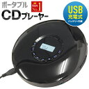【 イヤホン&リモコン付 】 CDプレーヤー ポータブル ポータブルCDプレーヤー コンパクト 充電 USB充電 薄型 持運び …