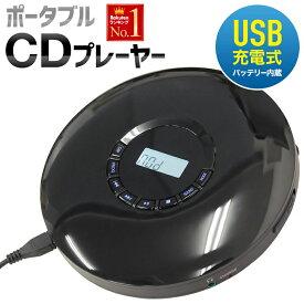 【 イヤホン&リモコン付 】 CDプレーヤー ポータブル ポータブルCDプレーヤー コンパクト 充電 USB充電 薄型 持運び 散歩 音楽鑑賞 音楽 ウォーキング ジョギング 運動 イヤフォン オーディオ 再生 mp3 CDR HDCD リスニング