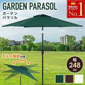 ガーデンパラソル 248 パラソル 大型 簡単 角度調節 クランク 日傘 アルミパラソル 日よけ エクステリア アウトドア オーニング カフェ モダン シンプル おしゃれ アイボリー ブラウン グリー