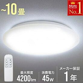LED シーリングライト おしゃれ 10畳 10段階調光 薄型 調光 10段階 送料無料 〜10畳用 調光 リモコン付き 照明 天井 ライト 常夜灯 約 4200lm 省エネ ECO エコ LED一体型 インテリア LEDライト シーリング 照明器具 北欧