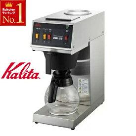 Kalita カリタ KW-25S KW25S コーヒー 珈琲 業務用コーヒーマシン ドリッパー 業務用 コーヒーマシン コーヒーメーカー コーヒードリップ コーヒードリップマシン 15カップ用 ステンレス 温度調節 温度調節可能 コーヒーミル プレゼント ギフト 送料無料