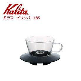 カリタ Kalita ガラス製 コーヒー ドリッパー 185 【2〜4杯用】 喫茶店 珈琲 コーヒー コーヒーショップ 店舗
