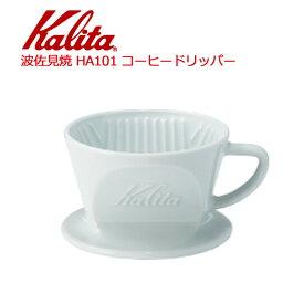 カリタ Kalita ドリッパー コーヒードリッパー コーヒー 陶器 HA 101 [ 01010 ] 1〜2人用 波佐見焼 日本製 一人用 二人用 おしゃれ ドリップ ドリップコーヒー 珈琲ドリッパー 珈琲 ギフト 国産 コーヒーショップ コーヒー用品 1人用 2人用 HA101
