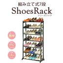 シューズラック ラック 7段 大容量 組み立て 組立 簡単 最大 21足 シューズ 靴 収納 片付け パンプス ミュール スニー…
