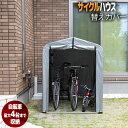 サイクルハウス 替えシート 交換用カバー 交換カバー カバー シート バイクガレージ 交換シート 交換用シート 交換 屋…