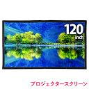プロジェクタースクリーン 大画面 送料無料 120インチ スクリーン プロジェクター 壁掛け 16:9 収納袋付き 貼り付け …