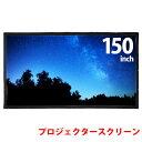 プロジェクタースクリーン 大画面 送料無料 150インチ スクリーン プロジェクター 壁掛け 16:9 収納袋付き 貼り付け …