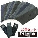 毛混素材 【 人気カラー 10足セット 】 renoma 靴下 メンズ ソックス 25〜27cm メンズソックス メンズ靴下 ビジネス …