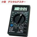 送料無料 小型 デジタルテスター [ DT-830B ] デジタル テスター コンパクト 測定器 マルチメーター ダイオードテスト…