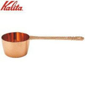 カリタ Kalita 銅製 メジャーカップ 銅メジャーカップ 計量スプーン 計り 喫茶店 珈琲 コーヒー コーヒーショップ 店舗