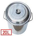 送料無料 寸胴鍋 業務用 ステンレス 30cm ふた付き 20L 蓋つき 煮込み お味噌汁 炊き出し 自治会 町内会 子供会 大量 …