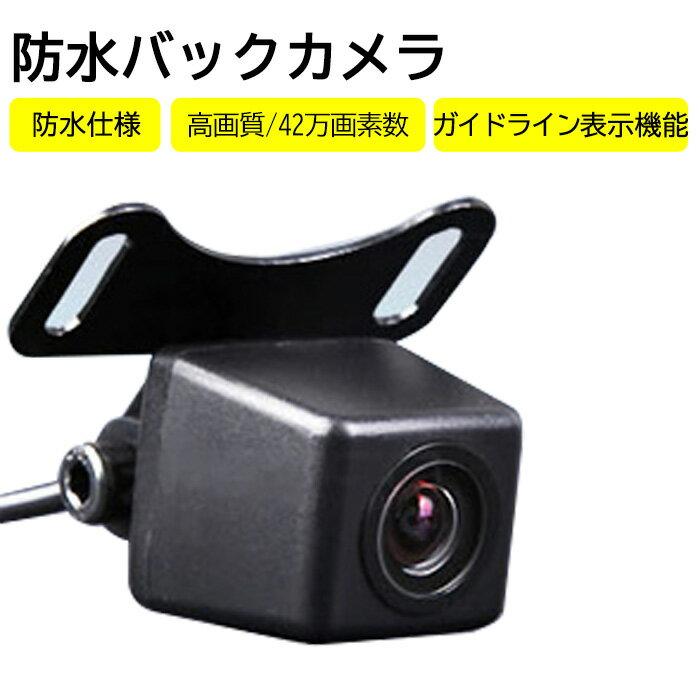 【 エントリーで店内ほぼ全品最大P15倍 5/25 0:00〜9:59 】バックカメラ 埋め込み 広角 防水 CMD ビデオカメラ ガイドライン表示機能付き カメラ ナンバー プレート 小型 車載カメラ 小型カメラ 防犯カメラ 監視カメラ