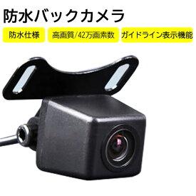 バックカメラ 埋め込み 広角 防水 CMD ビデオカメラ ガイドライン表示機能付き カメラ ナンバー プレート 小型 車載カメラ 小型カメラ 防犯カメラ 監視カメラ
