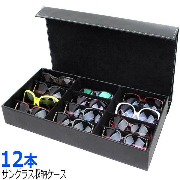 サングラス 収納 ケース 12本収納タイプ サングラス メガネ 眼鏡 保管 小物入れ メガネケース 収納ケース ボックス コレクション インテリア