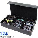 サングラス 収納 ケース 12本収納タイプ サングラス メガネ 眼鏡 保管 小物入れ メガネケース 収納ケース ボックス コ…
