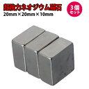 ネオジム 磁石 ネオジウム磁石 超強力 角型 3個セット 2×2×1cm 四角 ネオジム磁石 ネオジウム ネオジム 磁石 マグネ…