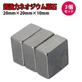 ネオジム 磁石 ネオジウム磁石 超強力 角型 3個セット 2×2×1cm 四角 ネオジム磁石 ネオジウム ネオジム 磁石 マグネット 磁力 強力 小型 ミニサイズ