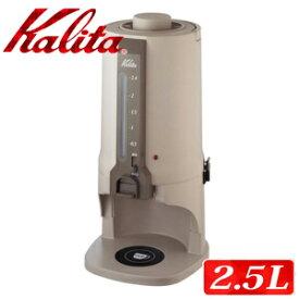 送料無料 カリタ Kalita ET-350専用 電気ポット [ EP-25 ] 落下式 コーヒーポット ポット コーヒーメーカー プッシュレバー インジケーター 目盛 保温 温かい ホット 電気 キープ オフィス 店舗 イベント セルフサービス 安全設計 持ち運び EP25 ET350