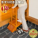 踏み台 玄関 手すり 木製 玄関台 幅60cm ステップ 台 天然木 手すり付き 踏み台昇降 昇降 踏み台 昇降補助 ステップ…