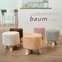 椅子 おしゃれ 木製 スツール フランネルスツール baum バウム チェア イス 5色 マイクロファイバー フランネル オールシーズン 光沢 高級感 柔らかい 肌触り 滑らか リビング ドレッサー 化粧台 鏡台 インテリア 組み合わせ かわいい アンファンス 母の日 ギフト