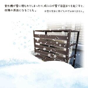 アルミ製室外機カバー室外機カバーアルミエアコン室外機カバーエアコンカバー室外機ラックルーバープランターラックエアコン日よけ雨よけ雪よけ直射日光防雨防雪積雪木目ダークブラウンナチュラルブラウンホワイト