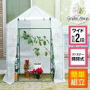 ビニールハウス グリーンハウス ビニール温室 温室 ワイド園芸温室棚 GH-WE01 ワイド 家庭用 ガーデンハウス フラワー…