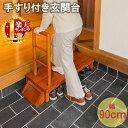 玄関 踏み台 手すり 木製 玄関台 幅90cm ステップ 台 天然木 手すり付き 踏み台昇降 ステップ台 玄関踏み台 介護 転…
