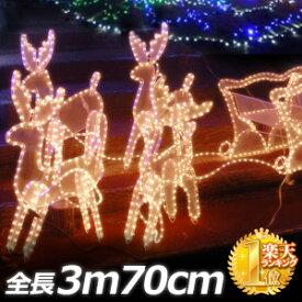 イルミネーション トナカイ 4匹 そり引き ソリ引き 屋外 防水 防滴 イルミネーションライト ロープライト クリスマス モチーフ イルミネーション イルミ ツリー 庭 冬 飾りつけ