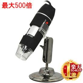 マイクロスコープ デジタルスコープ 顕微鏡 デジタル顕微鏡 USB 最大500倍 USBデジタル顕微鏡 これで 頭 頭皮 もバッチリ USBデジタルスコープ デジタル スコープ 電子顕微鏡 ミクロ 肌 毛髪 生体 繊維 検査 送料無料