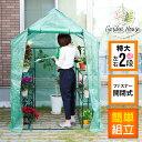 ビニール温室 温室 大型 特大 GH-GH01 家庭用 ビニールハウス ガーデンハウス フラワーハウス グリーンキーパー ラッ…