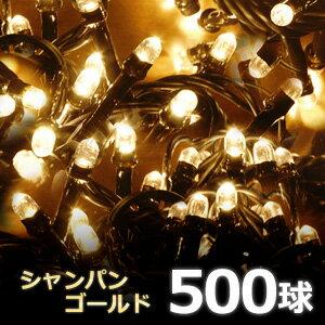 イルミネーション LED 屋外 防滴 500球 18m シャンパンゴールド 8パターン点灯 コントローラー イルミネーションライト ライト 防水 連結 点滅 室内 ツリー クリスマスツリー 送料無料 ハロウィン