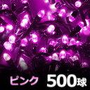 【送料無料】 500球 LED イルミネーション 屋外 コントローラー付き ストレートライト...